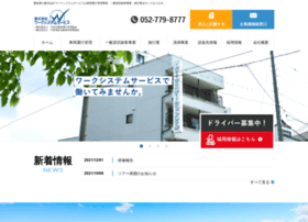 Work-system.co.jp thumbnail