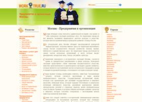 Worktrue.ru thumbnail