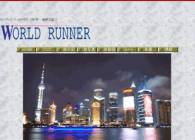 World-runner.net thumbnail
