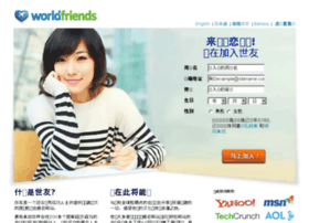 Worldfriends.cn thumbnail