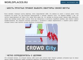 Worldplaces.ru thumbnail