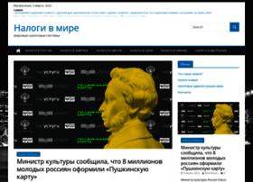 Worldtaxes.ru thumbnail