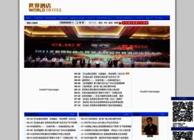 Worldwidehotel.cn thumbnail