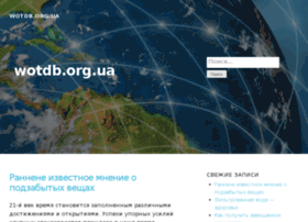 Wotdb.org.ua thumbnail