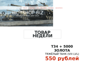 Wotshop.biz thumbnail