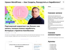 Wp-voprosov.net thumbnail