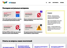 Wpschool.ru thumbnail