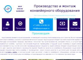Wsconveyer.ru thumbnail
