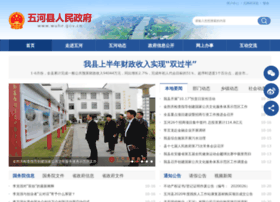 Wuhe.gov.cn thumbnail