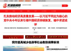 Wuhunews.cn thumbnail