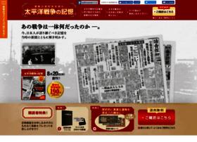 Ww2news.jp thumbnail