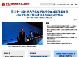 Www.gov.cn thumbnail