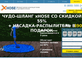 Xhosemart.ru thumbnail