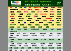 Xingtai123.cn thumbnail