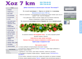Xoz7km.com.ua thumbnail