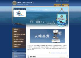 Yaizu-rotary.org thumbnail