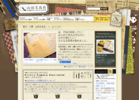 Yamadastationery.jp thumbnail