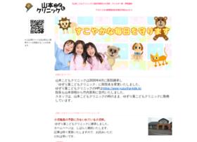 Yamamoto-kodomo.jp thumbnail