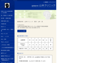 Yamamotoclinic.jp thumbnail