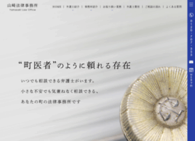 Yamasaki-lawyersoffice.jp thumbnail