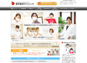 Yanagisawa-shika.net thumbnail