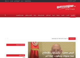 Yassminefm.net thumbnail