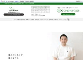 Yasunaga-seikotsuin.net thumbnail