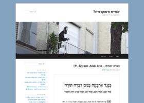 Yehudemo.org thumbnail