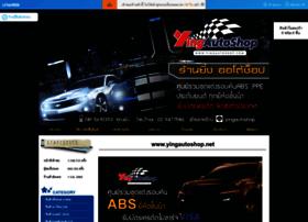 Yingautoshop.net thumbnail
