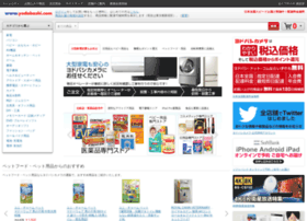 Yodobashi.com.br thumbnail