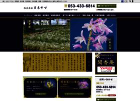 Yoneyama-hamamatsu.jp thumbnail