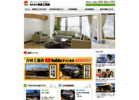 Yoshida-koumuten.jp thumbnail
