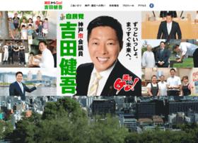 Yoshidakengo.jp thumbnail