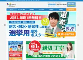 Yoshikawaprinting.jp thumbnail