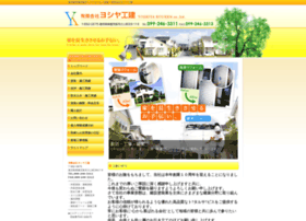 Yoshiya-kouken.co.jp thumbnail