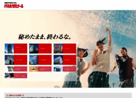 Yozemi.ac.jp thumbnail