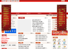 Yuehu.gov.cn thumbnail