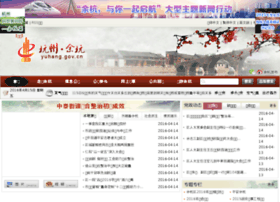 Yuhang.gov.cn thumbnail