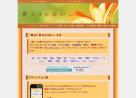 Yume-uranai.jp thumbnail