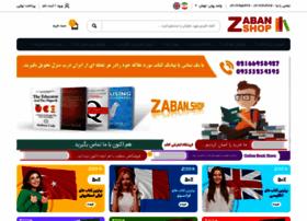 Zaban.shop thumbnail