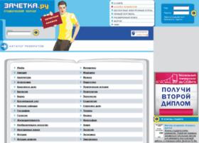 Zachetka.ru thumbnail