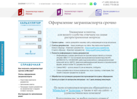 Zagranpasport.ru thumbnail