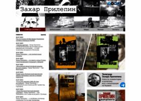Zaharprilepin.ru thumbnail