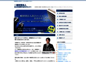Zaidanhojin.jp thumbnail