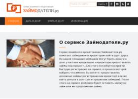 Zaimodateli.ru thumbnail
