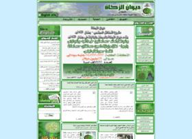 Zakat-sudan.org thumbnail