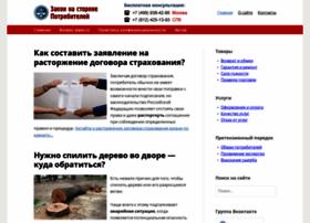 Zakonpotr.ru thumbnail