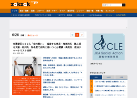 Zakzak.co.jp thumbnail