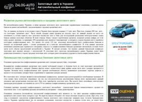 Zalog-auto.org.ua thumbnail