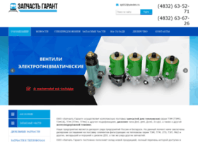 Zapchasti-teplovoz.ru thumbnail